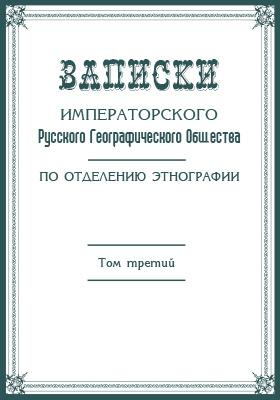 Записки Императорского Русского географического общества по отделению этнографии. 1873: газета. Т. 3