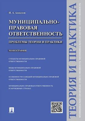 Муниципально-правовая ответственность : проблемы теории и практики: монография