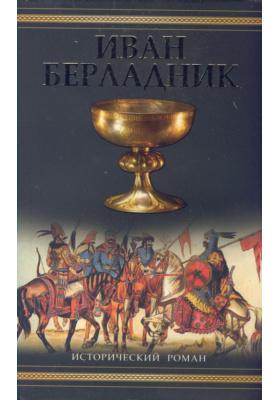 Иван Берладник. Изгой : Исторический роман