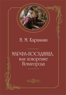 Марфа-посадница, или Покорение Новагорода : историческая повесть: художественная литература