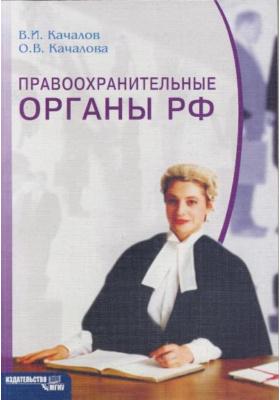 Правоохранительные органы РФ : Учебное пособие