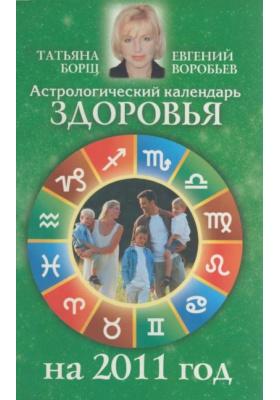 Астрологический календарь здоровья на 2011 год