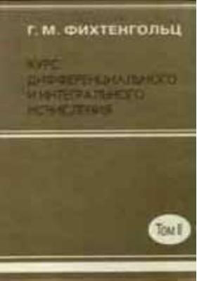 Курс дифференциального и интегрального исчисления. В 3 т. Т. 3