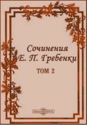 Сочинения Е. П. Гребенки: художественная литература. Т. 2