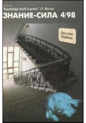 Знание-сила: журнал. 1998. № 4