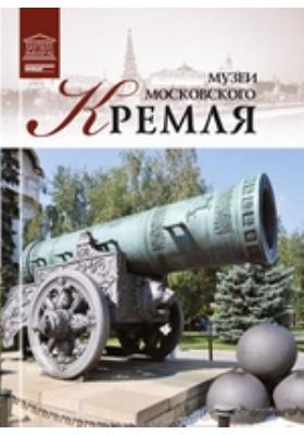 Т. 30. Музеи Московского Кремля