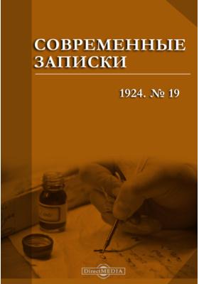 Современные записки: журнал. 1924. № 19