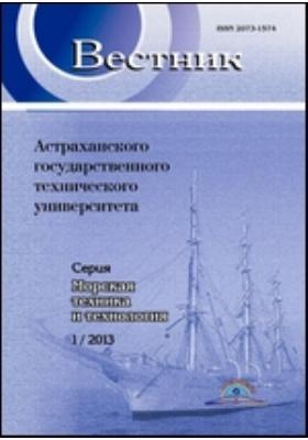 Вестник Астраханского Государственного Технического Университета. Серия: Морская техника и технология. 2013. № 1