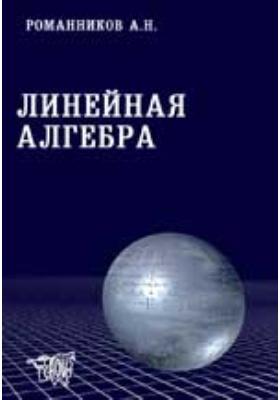 Линейная алгебра : Руководство по изучению дисциплины, учебная программа по дисциплине: учебное пособие