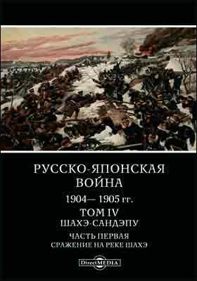Русско-японская война 1904-1905 гг. Т. 4. Шахэ-Сандэпу, Ч. 1. Сражение на реке Шахэ