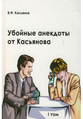 Убойные анекдоты от Касьянова для взрослого читателя. Том I