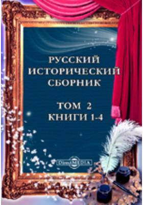 Русский исторический сборник, издаваемый Обществом истории и древностей российских: журнал. 1838. Т. 2, Книга 1-4