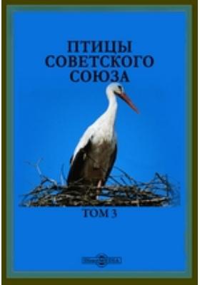 Птицы Советского Союза. Том 3