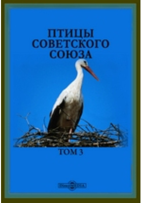 Птицы Советского Союза. Т. 3