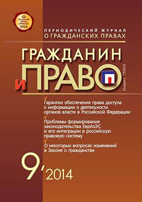 Гражданин и право : журнал о гражданских правах. 2014. № 9(140)