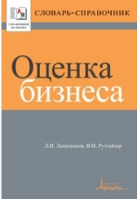 Оценка бизнеса. Словарь-справочник