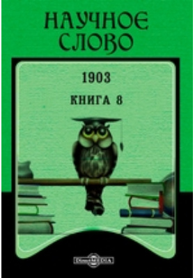 Научное слово. 1903. Книга 8