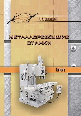 Металлорежущие станки: пособие
