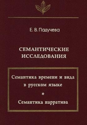 Семантические исследования : семантика времени и вида в русском языке; семантика нарратива: монография
