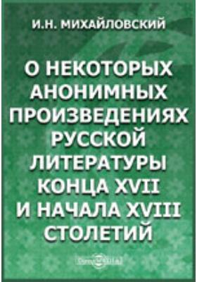 О некоторых анонимных произведениях русской литературы конца XVII и начала XVIII столетий