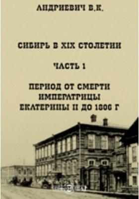 Сибирь в XIX столетии: духовно-просветительское издание, Ч. 1. Период от смерти Императрицы Екатерины II до 1806 г