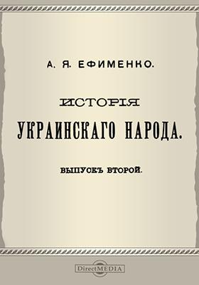 История украинского народа. Вып. 2