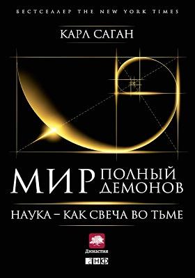 Мир, полный демонов : наука — как свеча во тьме: научно-популярное издание
