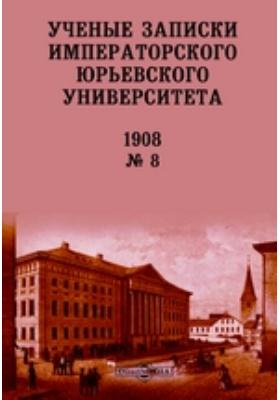 Ученые записки Императорского Юрьевского Университета: газета. № 8. 1908