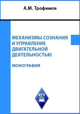 Механизмы сознания и управление двигательной деятельностью: монография