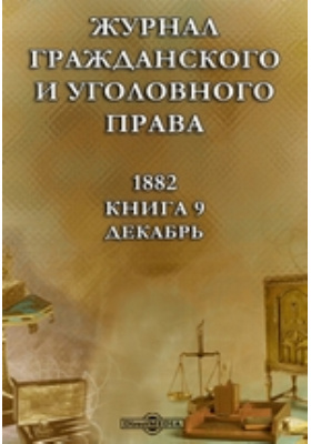 Журнал гражданского и уголовного права: журнал. 1882. Книга 9, Декабрь