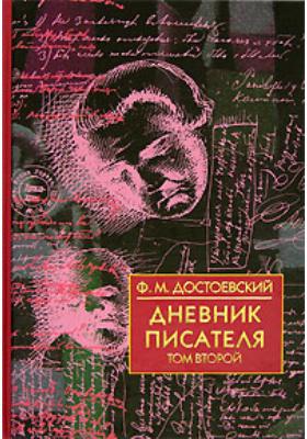 Дневник писателя за 1877, 1880, 1881 гг. Том 2 : В двух томах