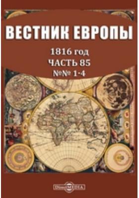Вестник Европы. 1816. №№ 1-4, Январь-февраль, Ч. 85