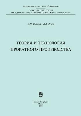 Теория и технология прокатного производства