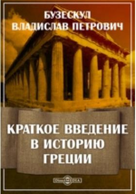 Краткое введение в историю Греции