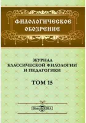 Филологическое обозрение. Журнал классической филологии и педагогики. 1899. Т. 15