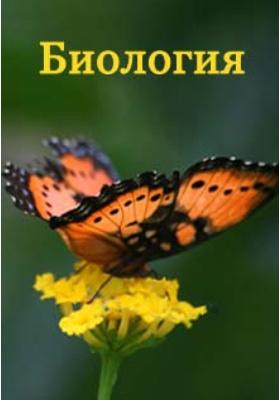Фауна водных моллюсков Беларуси: монография