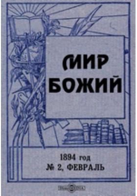 Мир Божий год. 1894. № 2, Февраль