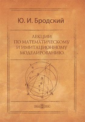 Лекции по математическому и имитационному моделированию: курс лекций
