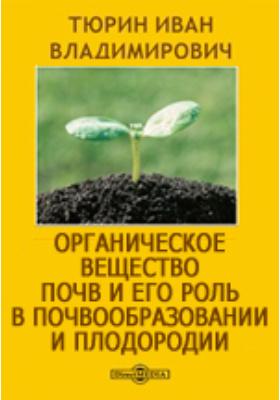 Органическое вещество почв и его роль в почвообразовании и плодородии. Учение о почвенном гумусе