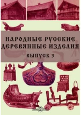 Народные русские деревянные изделия. Выпуск 3