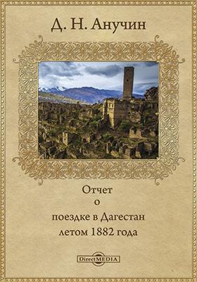 Отчет о поездке в Дагестан летом 1882 года