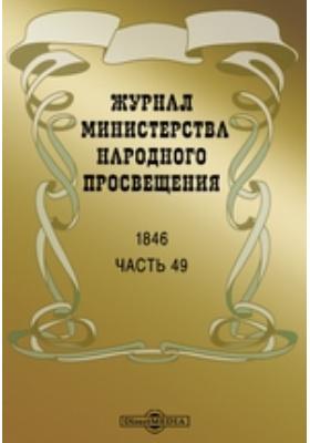 Журнал Министерства Народного Просвещения. 1846, Ч. 49