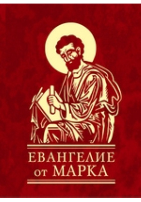 Евангелие от Марка: духовно-просветительское издание