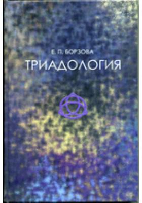 Триадология: монография