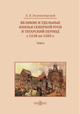 Великие и удельные князья Северной Руси в татарский период с 1238 по 1505 г. Т. II. Репринтное издание 1891 года
