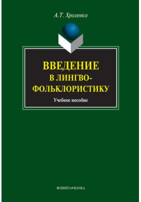 Введение в лингвофольклористику: учебное пособие