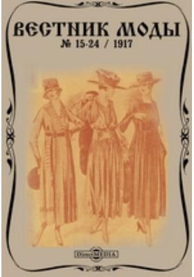 Вестник моды. 1917. № 15-16, 19-24
