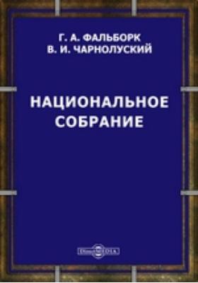Национальное собрание
