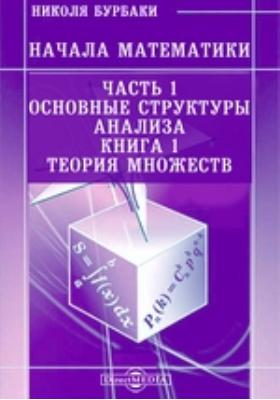 Часть первая. Основные структуры анализа. Книга 1. Теория множеств