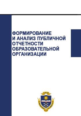 Формирование и анализ публичной отчетности образовательной организации: монография